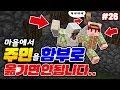 *주민 옮기면*안됨!!! ㄹㅇ 화남 ㅋㅋㅋ  [마인크래프트 야생 #26] Minecraft - 루태