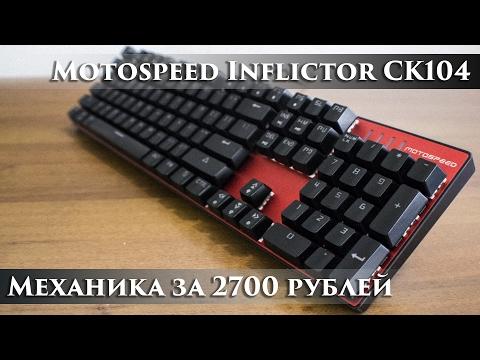 Motospeed Inflictor CK104 - самая дешевая механическая клавиатура на рынке!