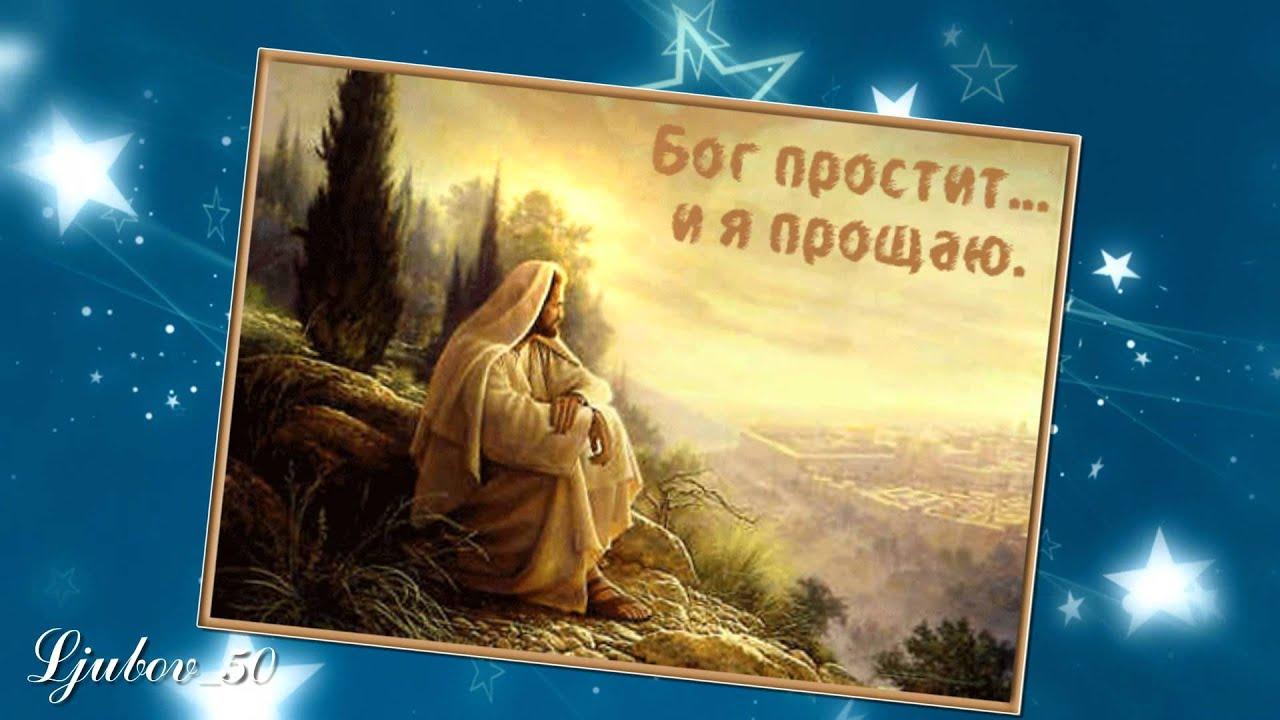 Прощённое воскресенье открытки фото