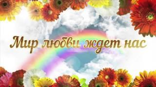 Виталий Гиберт «Ты главное чудо во Вселенной!»