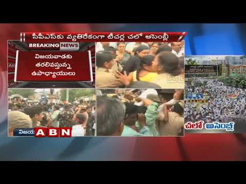 AP Teachers Union Protest Over CPS Suspension Issue | Police Held Protesters | ABN Telugu