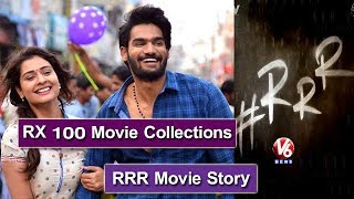 RX 100 Movie Collections | Saakshyam Movie Release Date | RRR Movie Story  Film News