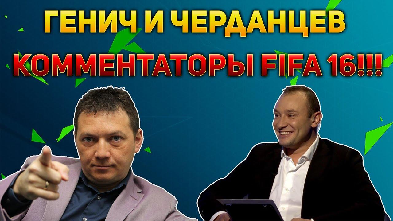 Новые комментаторы FIFA 16