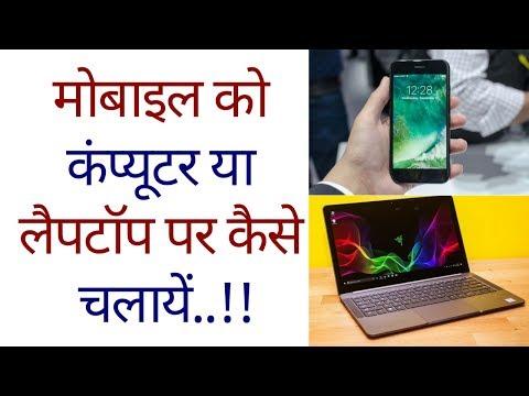 HOW TO USE ANDROID MOBILE TO PC | मोबाइल को कंप्यूटर या लैपटॉप पर कैसे चलायें | Tech India