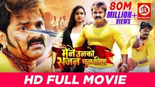 Maine Unko Sajan Chun Liya Superhit Full Bhojpuri Movie   Pawan Singh   Kajal Raghwani   DRJ Records