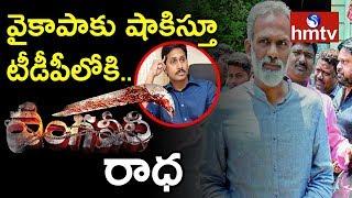 Big Shock To Jagan: త్వరలోనే పార్టీ మారనున్న వంగవీటి రాధ..!    hmtv