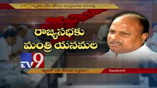 CM Chandrababu to reshuffle AP Cabinet soon - TV9 Today