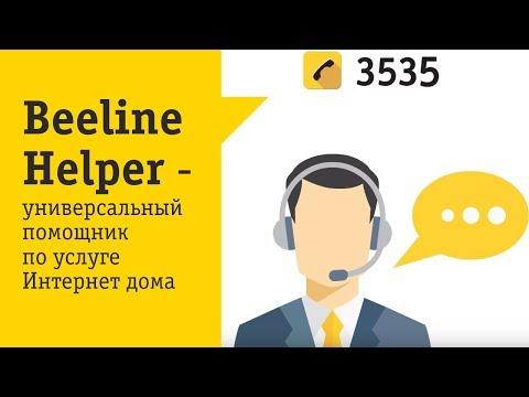 Скачать Beeline Helper - Астана