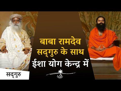 बाबा रामदेव सद्गुरु के साथ ईशा योग केन्द्र में। Baba Ramdev with Sadhguru at Isha Yoga Center