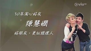 陳慧嫻 Priscilla Chan 劉美君 Prudence Liew - PG Style 2017-09-02