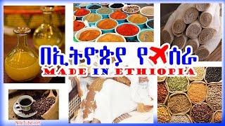 በኢትዮጵያ የተሰራ - Made in Ethiopia - EBC