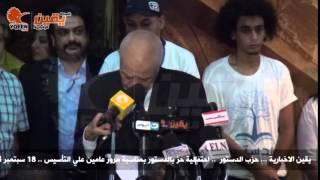 يقين | السفير سيد قاسم في باختفالية حزب الدستور: كنا سنهلك لولا جيش مصر العظيم
