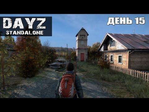 DayZ Standalone День 15: Новый Собор (Novy Sobor)
