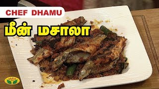 Meen Masala | மீன் மசாலா | Teen Kitchen | Adupangarai | Jaya TV
