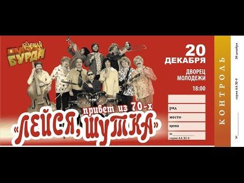 """Красная бурда. Концерт """"Лейся, шутка"""". 2009 год"""