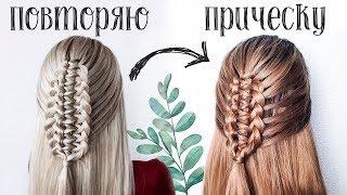 ⭐ПОВТОРЯЮ ПРИЧЕСКУ ИЗ ИНСТАГРАМ 7⭐ Прическа на Длинные Волосы⭐ Hairstyle for Long Hair⭐