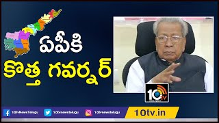 ఏపీకి కొత్త గవర్నర్ | Biswa Bhusan Harichandran Appointed As Andhra Pradesh New Governor  News