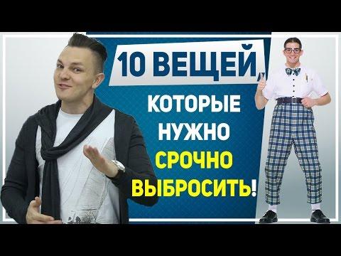 МУЖСКОЙ СТИЛЬ. Срочно выброси эти 10 вещей! 10 предметов одежды, которые портят мужской стиль