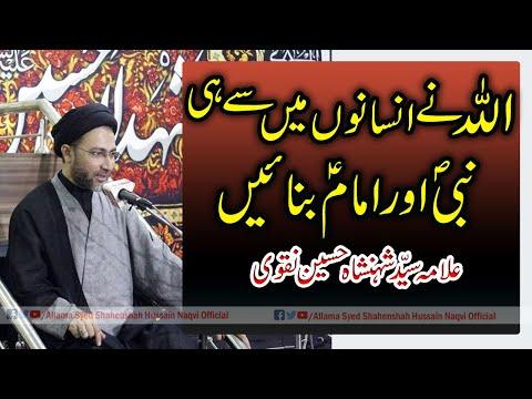 Allah ne Insano me se hi Nabi aur Imam Banae hain by Allama Syed Shahenshah Hussain Naqvi