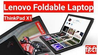 Lenovo Foldable Laptop full Specifications | Lenovo Foldable Thinkpad X1