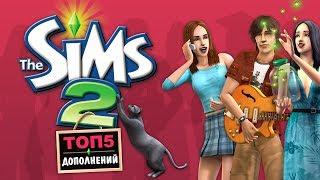 ТОП-5 | Лучшие дополнения для The Sims 2!