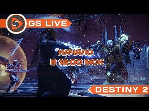 Destiny 2 (PC). Стрим GS LIVE