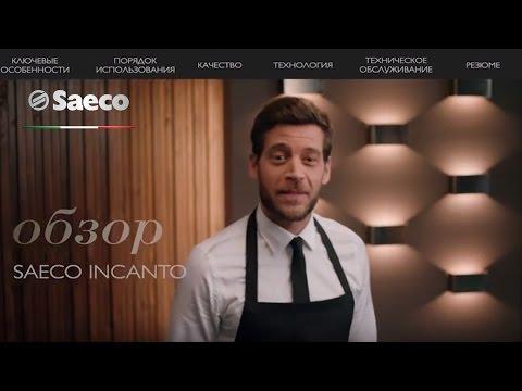 Автоматические кофемашины  Saeco Incanto, обзор от бариста