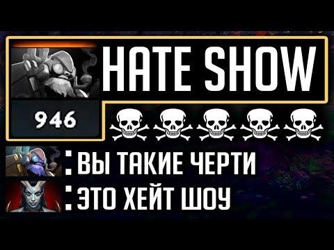 ТИНКЕР ДЕРЖАЛСЯ ДО ПОСЛЕДНЕГО | HATE DOTA 2