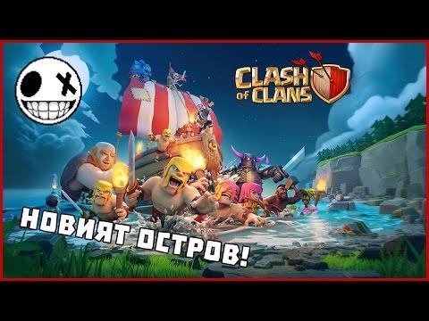 НОВИЯТ ОСТРОВ Е ТУК! 😱 - Clash Of Clans