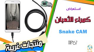 استعراض كمراء الثعبان 1.5m 7mm Lens Rigid Cable USB Inspection Camera Tube Snake IP67