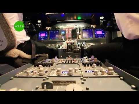 Teaser Flight Experience