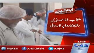 Jalal Sons Sealed by Punjab Food Authority
