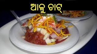 ଆଳୁ ଚାଟ୍   Aalu Chaat Recipe in Odia   Chaat Recipe in Odia   How to Make Aloo Chaat Recipe in Odia