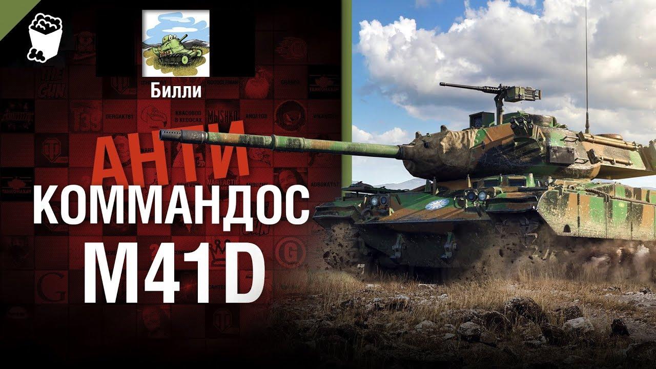 M41D - Антикоммандос №67  - от Билли [World of Tanks]