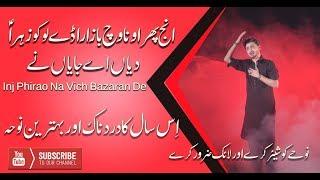 download lagu Noha - Inj Phirao Na Vich Bazaran De - gratis