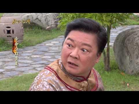 台劇-戲說台灣-帝爺公點貴妻-EP 02