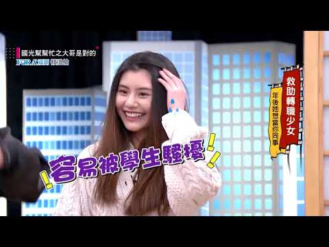 台綜-國光幫幫忙-20210224 救助轉職少女!年後她想當你同事!!