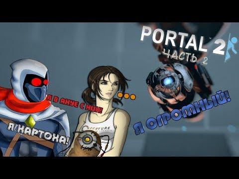 СТРИМ: PORTAL 2 (ЧАСТЬ 2) [+16]