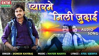 Jignesh Kaviraj || New Bewafaa Song || Pyarme Mili Judai || Full Audio Song || Ekta Sound