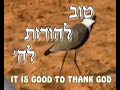 It is good to thank god-טוב להודות לה`