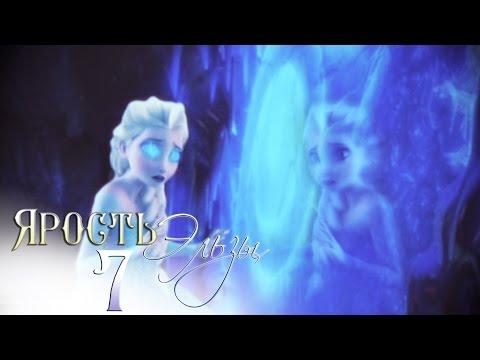 ❄Frozen:Ярость Эльзы 7 | Ангел и Демон