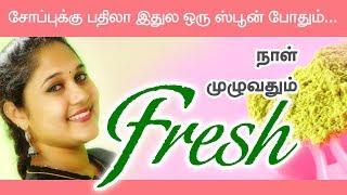 Homemade Herbal Bath Powder for Skin whitening – Tamil Beauty Tips
