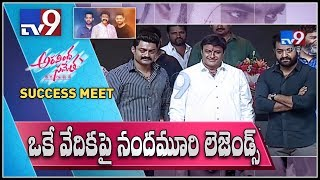 ఒకే వేదికపై బాబాయి-అబ్బాయి || Balakrishna, Jr NTR, Kalyan Ram at Aravinda Sametha Success Meet