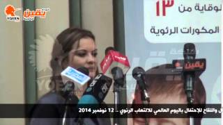 يقين | مؤتمر هيئة المصل واللقاح للإحتفال باليوم العالمي للالتهاب الرئوي