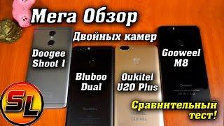 Мега Обзор смартфонов с двойной камерой Doogee Shoot 1 - Bluboo Dual - Oukitel U20 Plus - Gooweel M8
