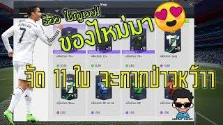 FIFA ONLINE 4 | แพ๊กไหม่มา!! จัดไปการ์ด 11 ใบ เดียวรีวิวให้ดูเอง(Meesat Gamer)