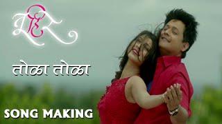 Tu Hi Re   Tola Tola   Song Making   Swapnil Joshi, Tejaswini Pandit   Marathi Movie