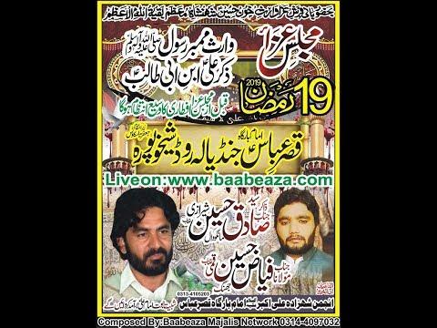 Live Majlis e Aza 19 Ramzan 2019 Imam Bargah Qasr e Abbas as Sheikhupura  (www.baabeaza.com)