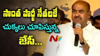 JC Diwakar Reddy Satires On MP CM Ramesh | TDP Leaders Fear On JC | NTV