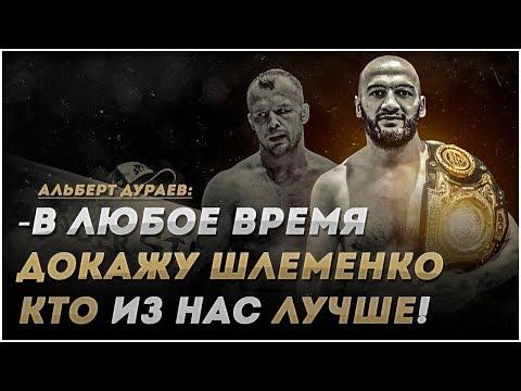 Дураев: в любое время докажу Шлеменко кто из нас лучший!